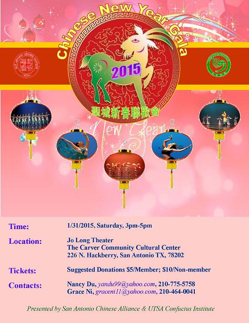 2015 Chinese New Year Gala
